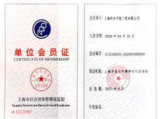 上海市室内环境净化行业协会会员证书