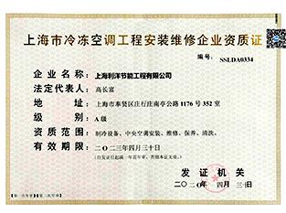 上海市冷冻空调工程安装维修企业资质证